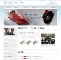 北海道ボブスレー・スケルトン連盟<br />オフィシャルサイト
